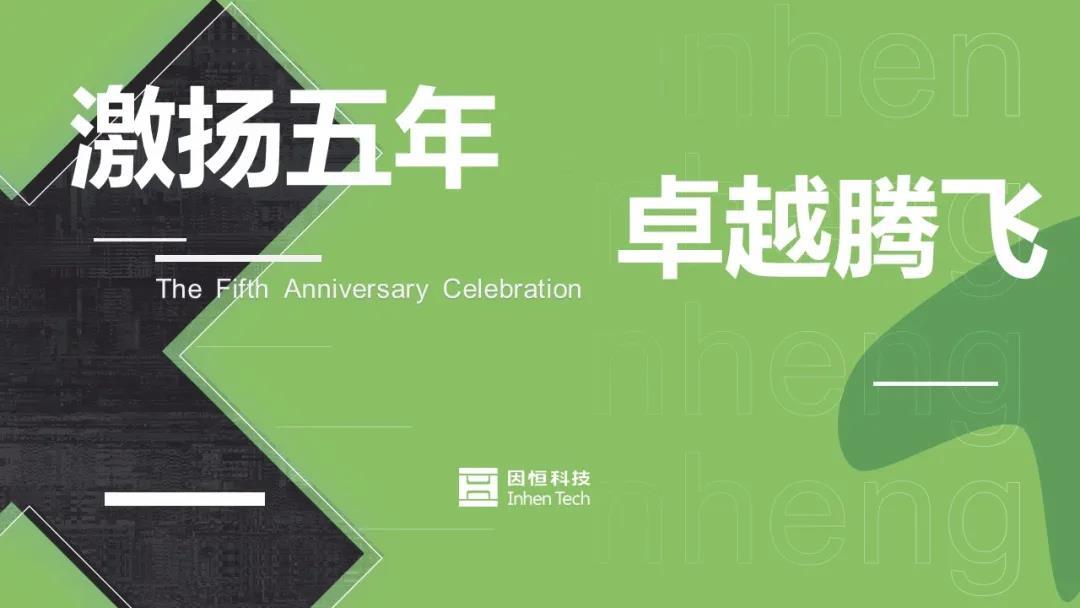 特刊   Inhen Tech因恒科技,一次关于「五周年」的庆典